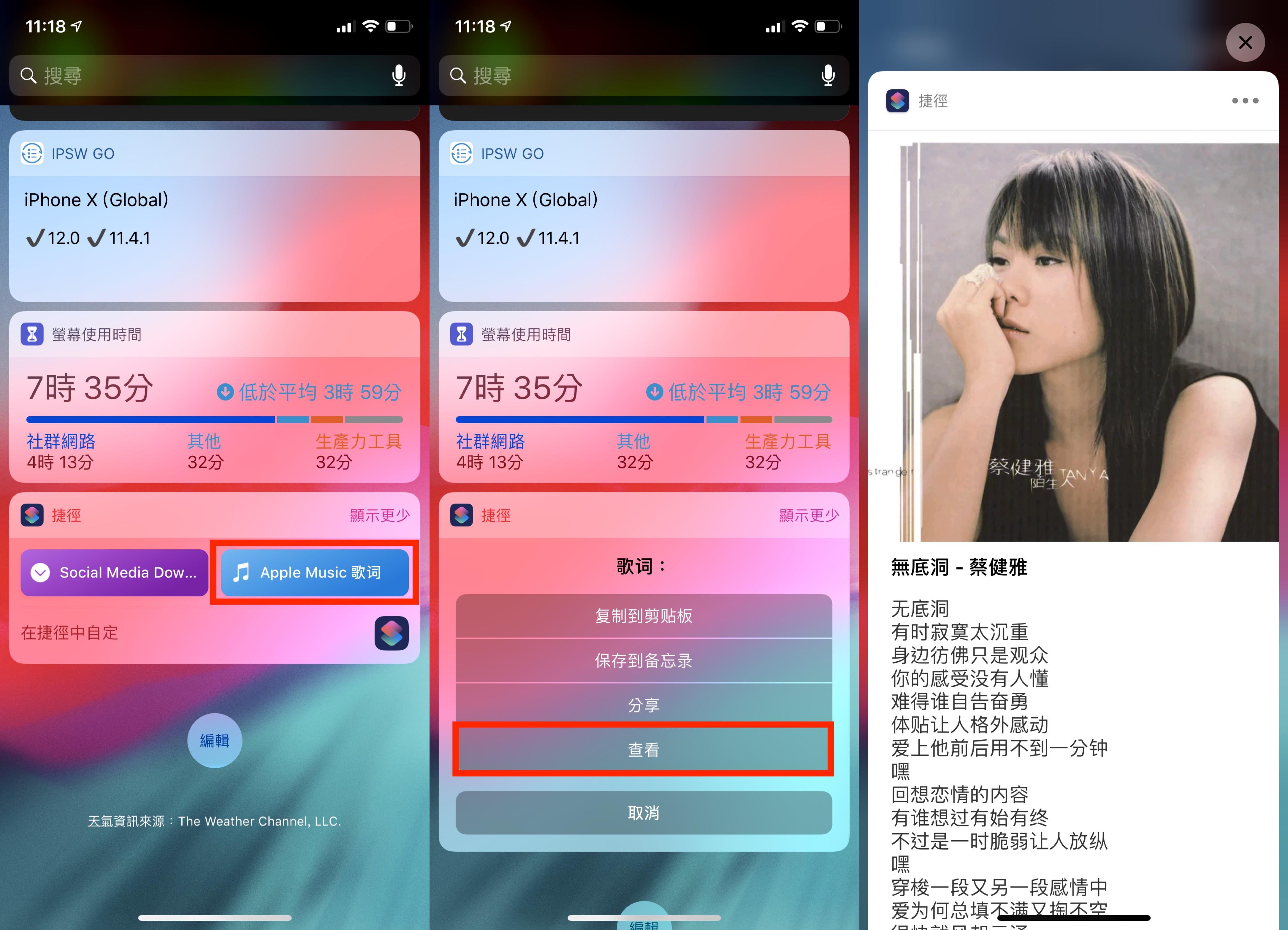 iOS 12 捷徑、iPhone 看歌詞