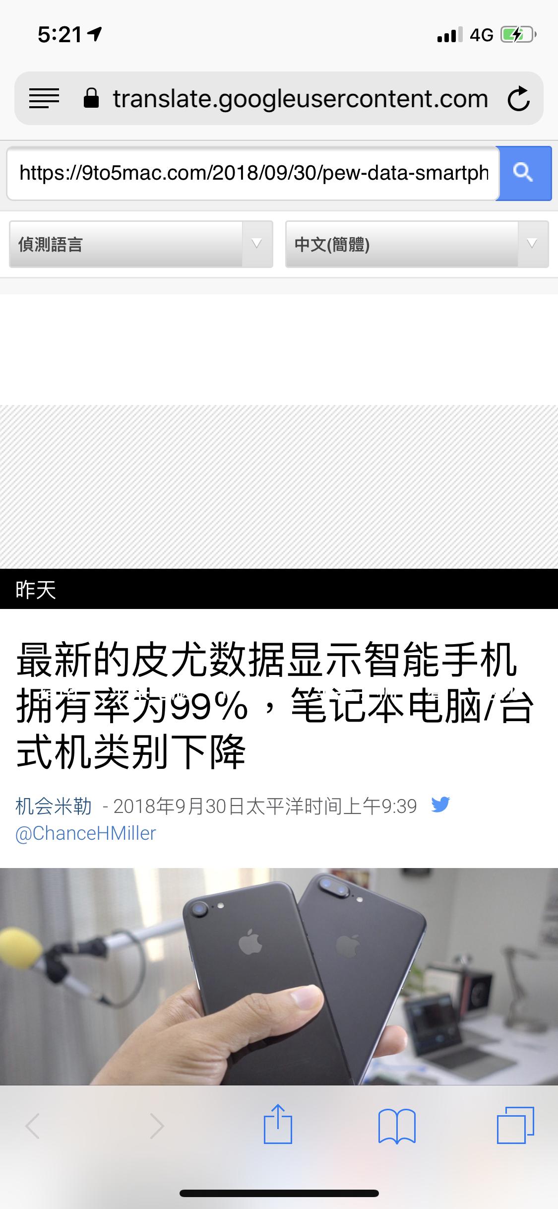 iOS 12 捷徑、網頁翻譯