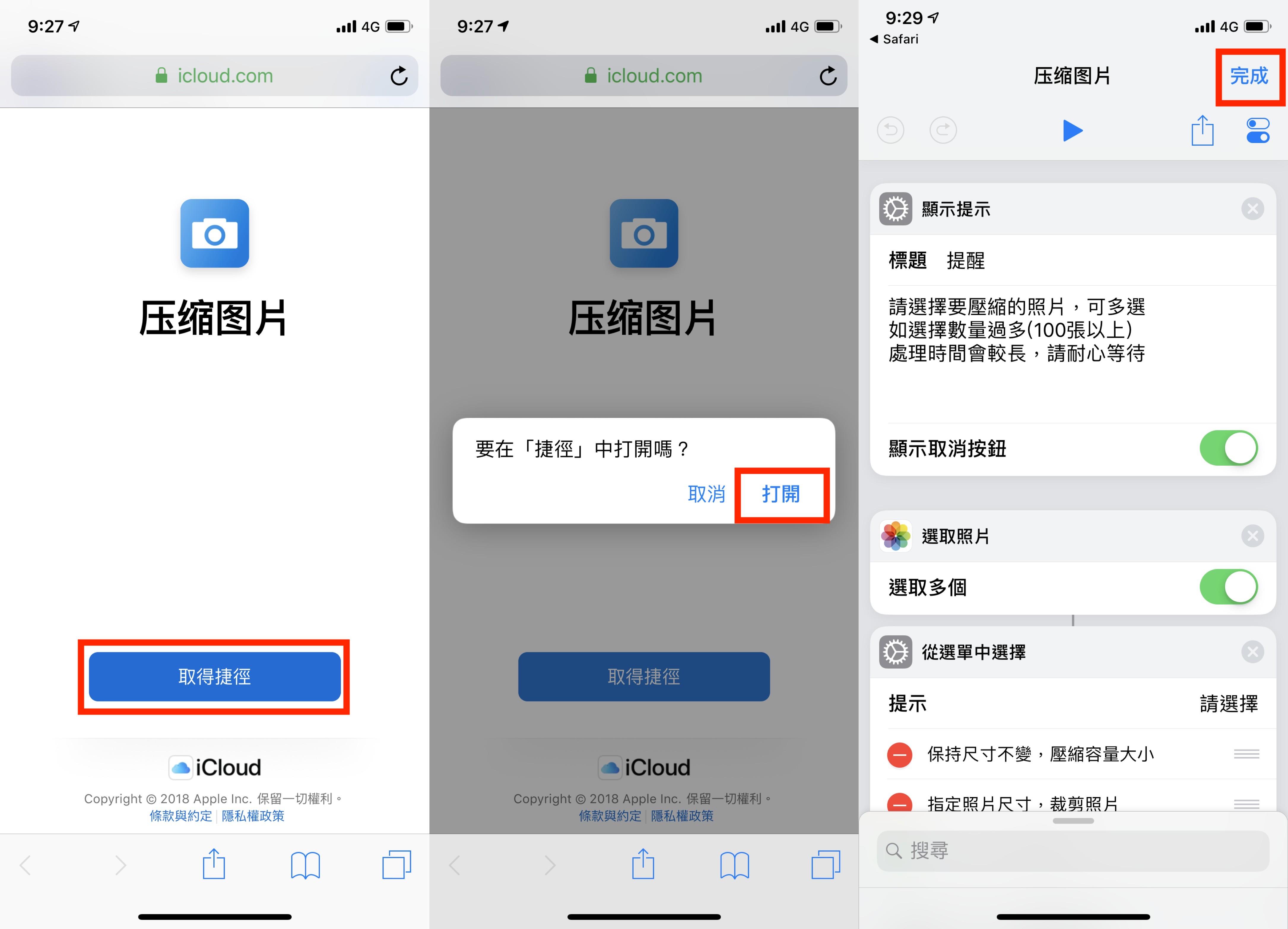 iOS 12 捷徑、圖片壓縮