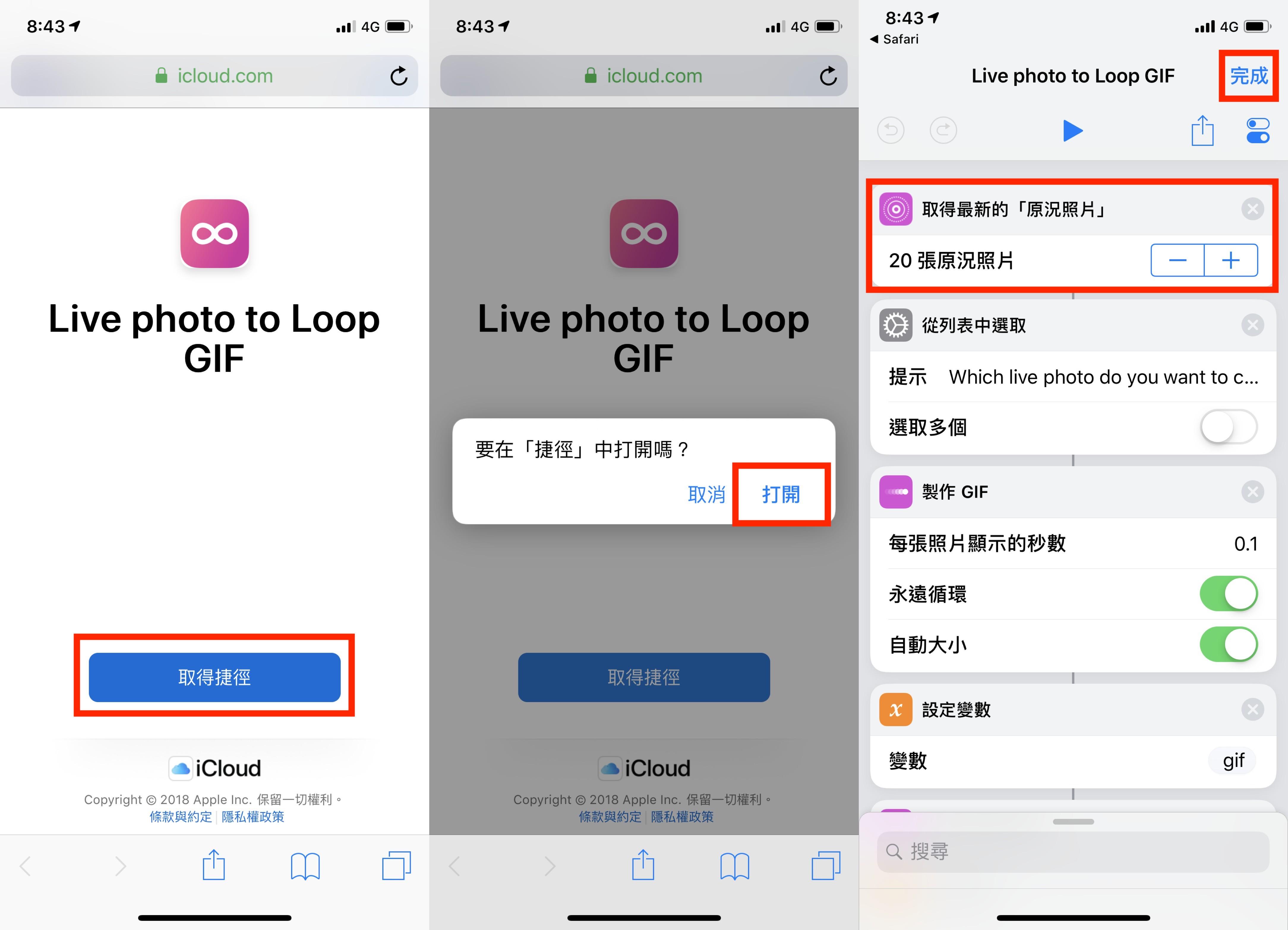Live Photo、iOS 12 捷徑、GIF 動圖