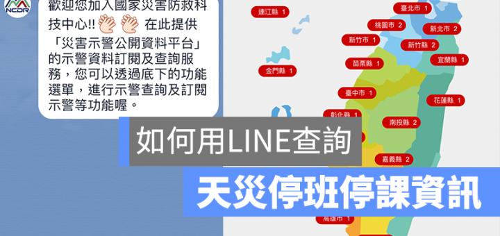 line 天災 國家災害防救科技中心