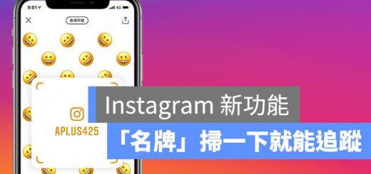 Instagram、Instagram 名牌