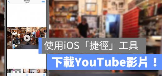 iPhone下載Youtube