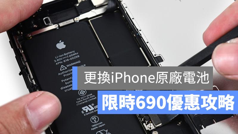 如何预约iPhone 电池更换?