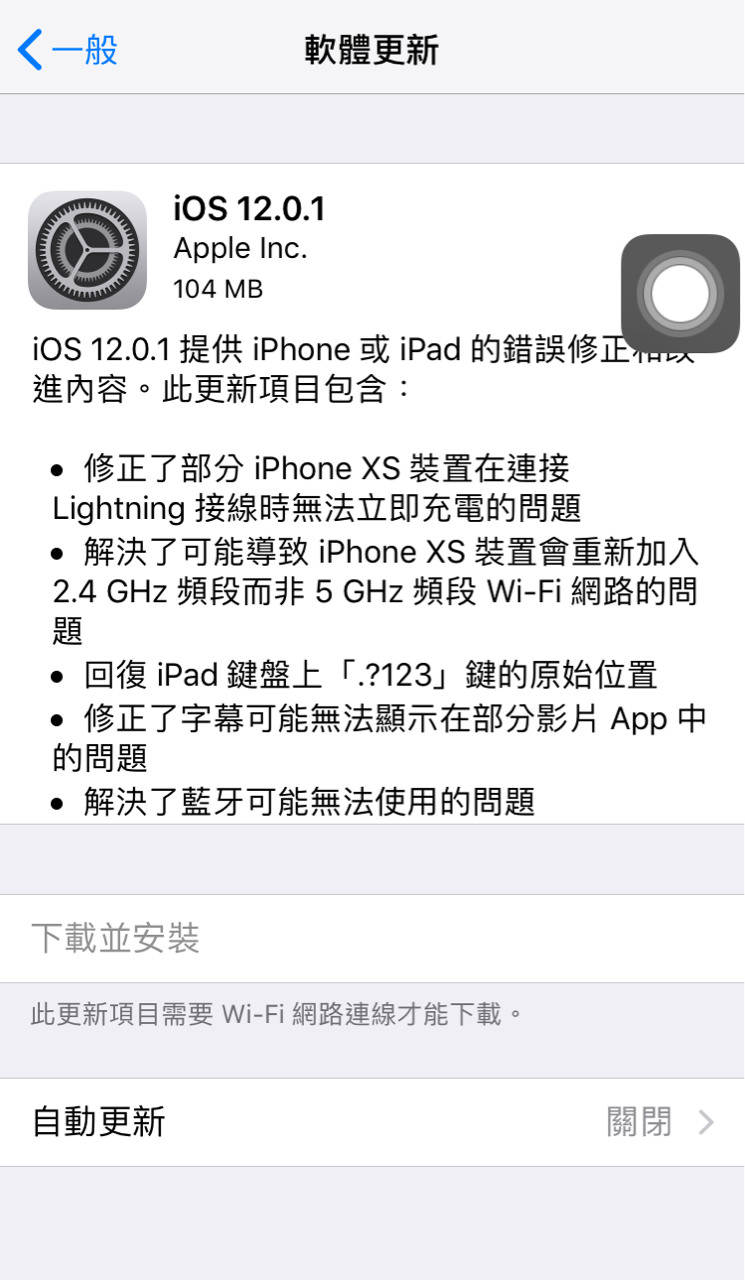 iOS 12.0.1这一次的更新基本上把重点都放在问题的修复上,所以不要怀疑,赶快更新吧!