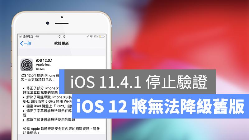 Apple已经升级到iOS 12 的使用者无法再将iOS 装置降回iOS 11的系统