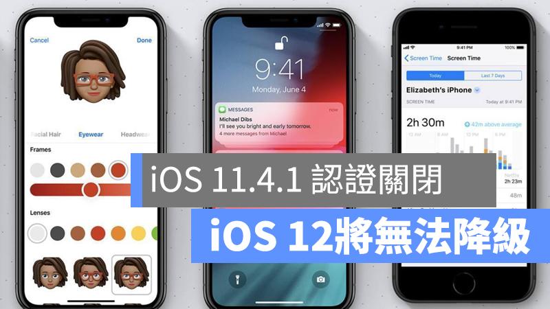 苹果今日凌晨发表了iOS 12.0.1更新,并随即关闭了旧版iOS 11.4.1的认证