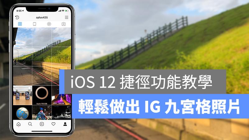 iOS 12、捷徑、Instagram 九宮格