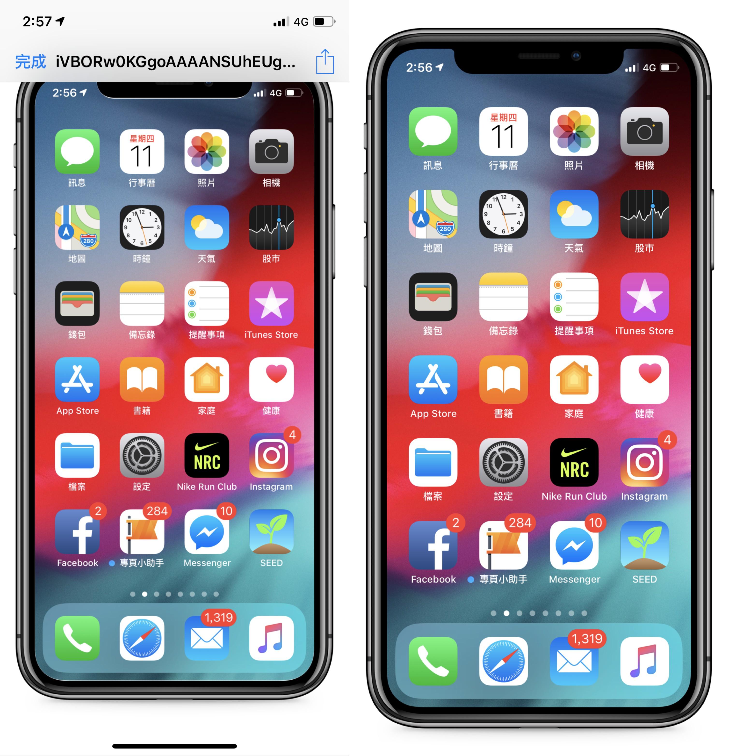 捷徑、iPhone 外框