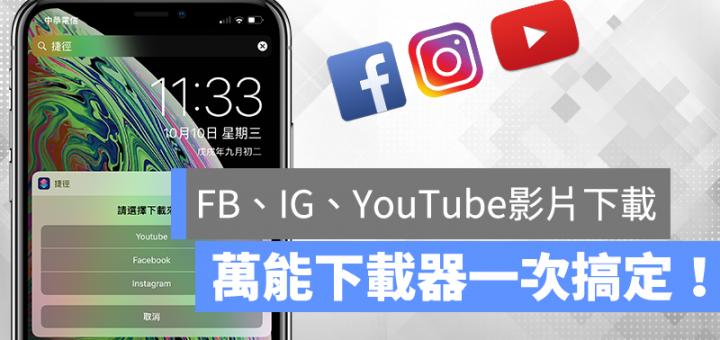 iPhone iOS 下載影片 腳本 FB IG