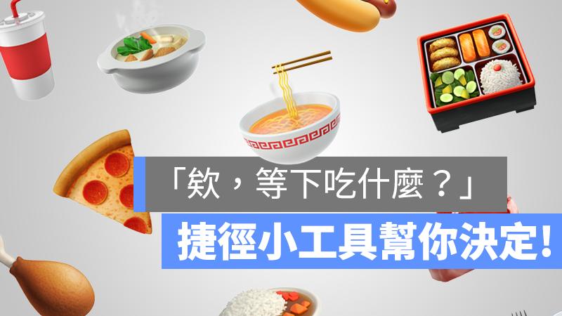 「等下吃什么?」iOS 小工具使用方法