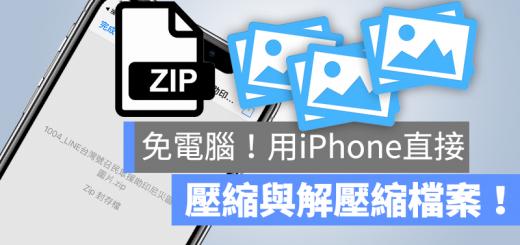 iPhone 解壓縮 app