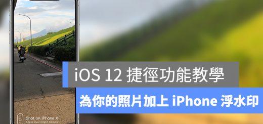 iOS 12、捷徑、iPhone 拍照浮水印