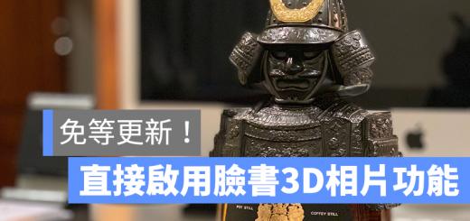 Facebook 3D 照片