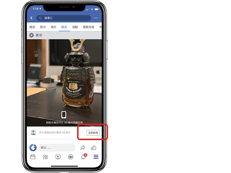 Facebook 360 3D