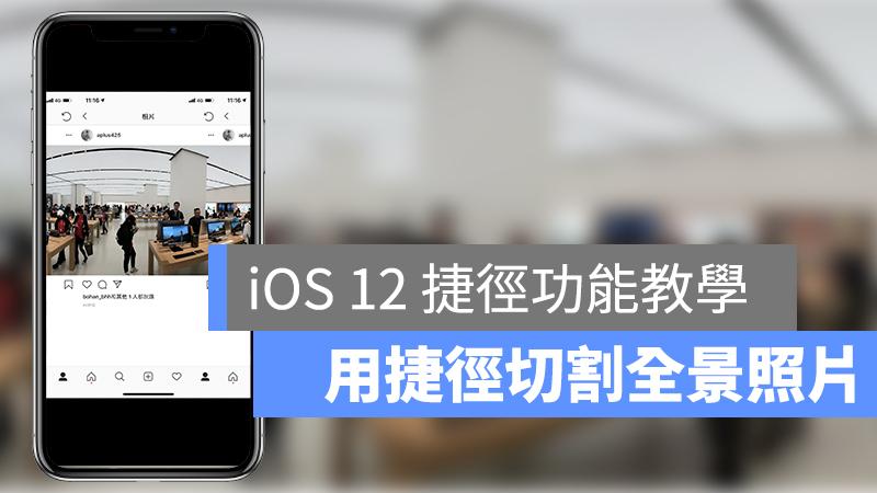 iOS 12、捷徑、全景照片、全景照片切割