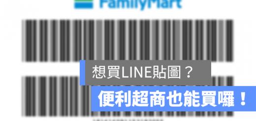 LINE 便利商店 買貼圖