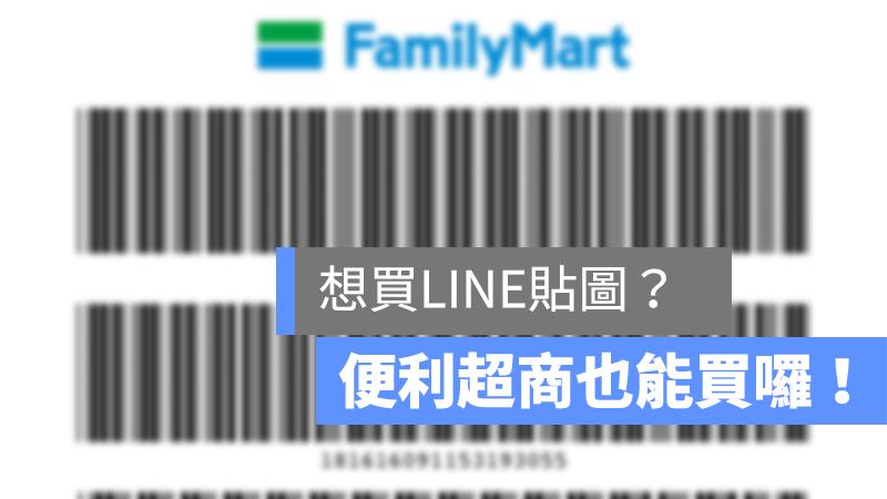 LINE 今天推出LINE STORE 便利商店临柜付款功能