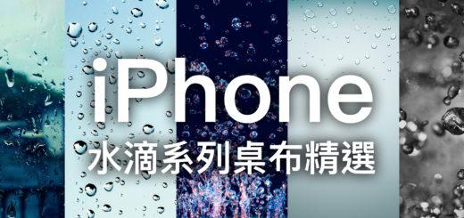 iPhone X 桌布、iPhone 桌布、水滴桌布