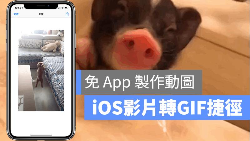 iPhone 製作 GIF 動畫
