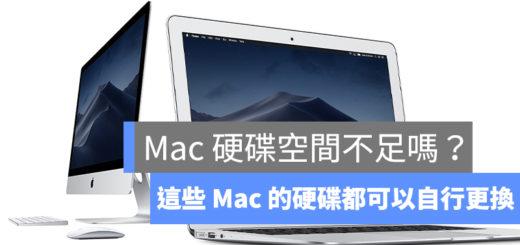 哪些 Mac 硬碟可以更換
