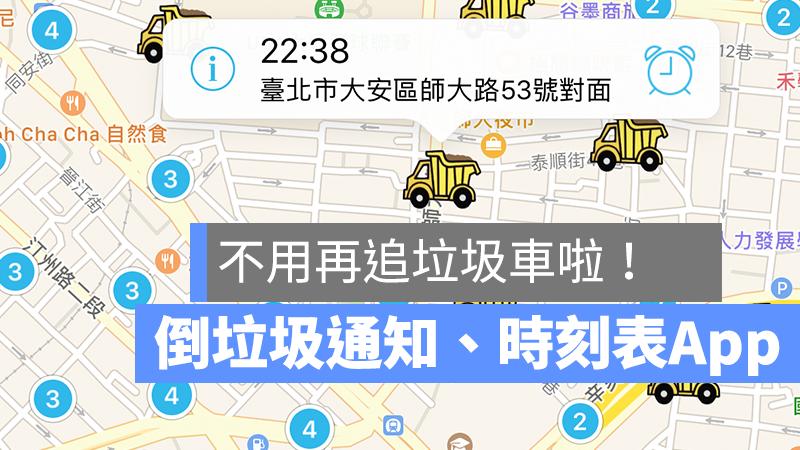 垃圾車 通知 查詢 app