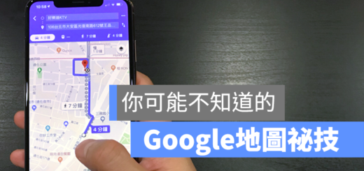 Google 地圖 教學 祕技