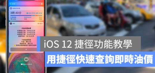 iOS 捷徑、中油油價、台塑油價、油價查詢、油價、捷徑、iOS 12