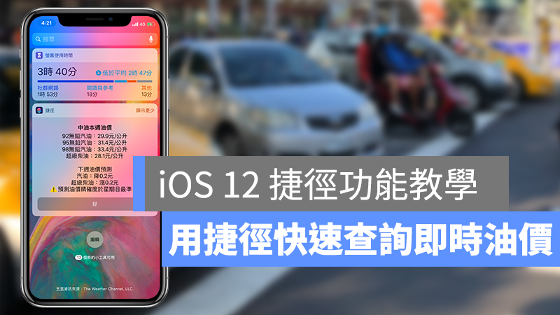 iOS 12 新增的「捷径」制作了一套「查询油价」专用的脚本