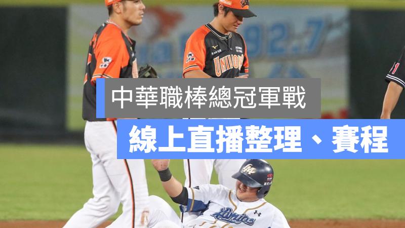 中華職棒 賽程 直播