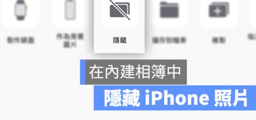 隱藏 iPhone 照片