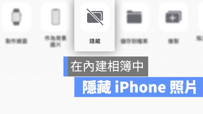iPhone的相簿本来就有一个「隐藏」功能教大家怎么用,以及如何解除隐藏