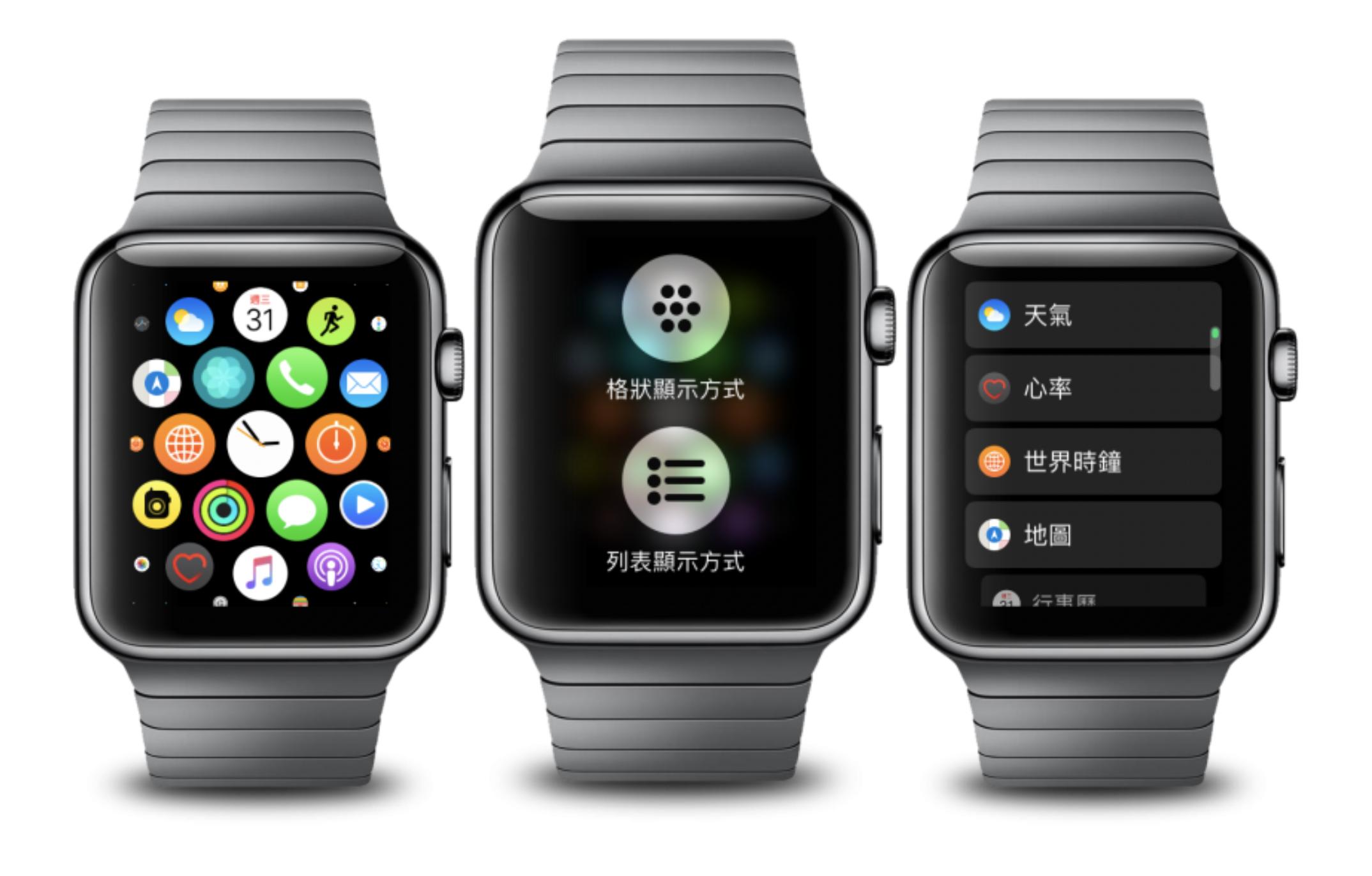 Apple Watch 列表顯示