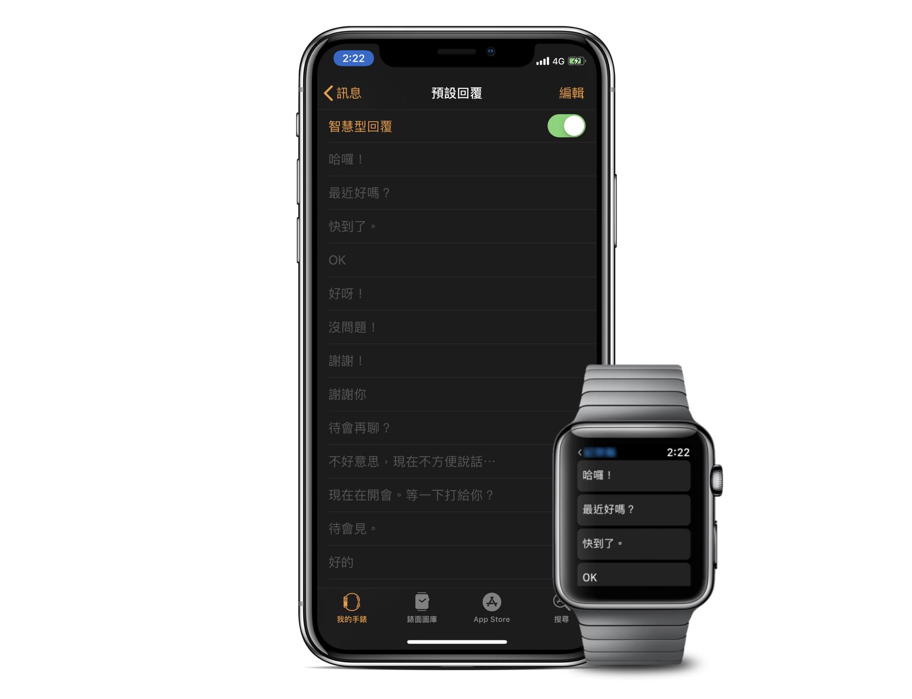 Apple Watch 快速回覆訊息