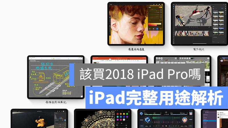 iPad pro 分析