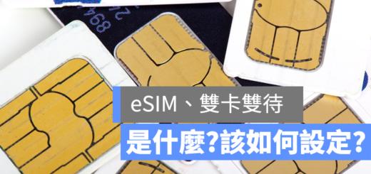 iPhone 雙卡設定
