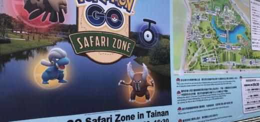 台南 Pokemon GO Safari Zone