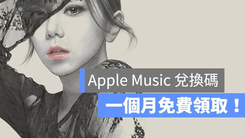 Apple Music与「邓紫棋」合作推出,只要点进去就可以免费领取一个月兑换码。