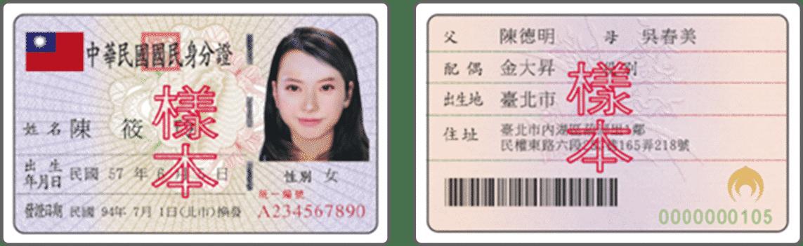 國民身分證