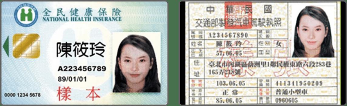 第二證件(健保卡或駕照)