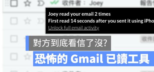 Gmail 顯示對方已讀