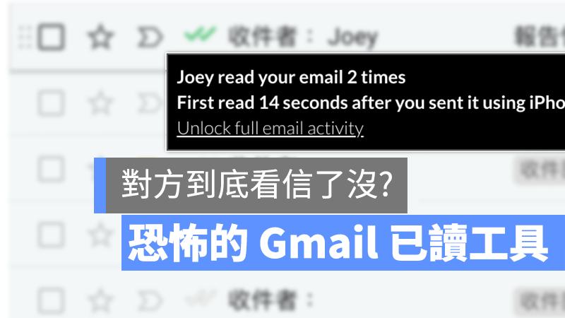 Gmail 显示对方已读