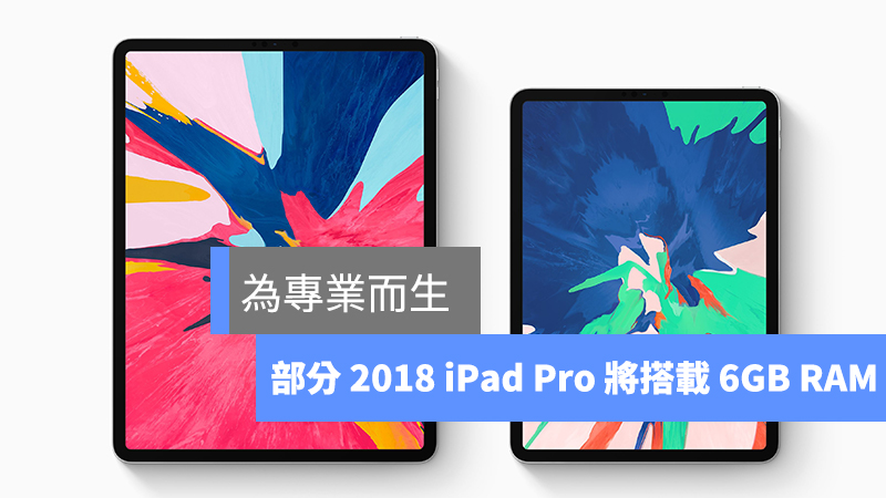 iPad Pro 迎来有始以来最大的更新