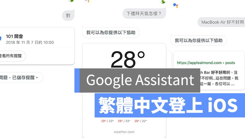 Google 官方于今日宣布Google Assistant 上架iOS 平台