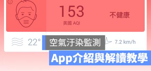 空汙 空氣品質 app