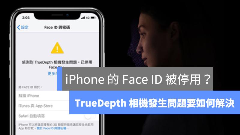 Face ID 停用、TrueDepth 相機故障