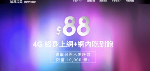 台灣之星 雙11 88元上網吃到飽