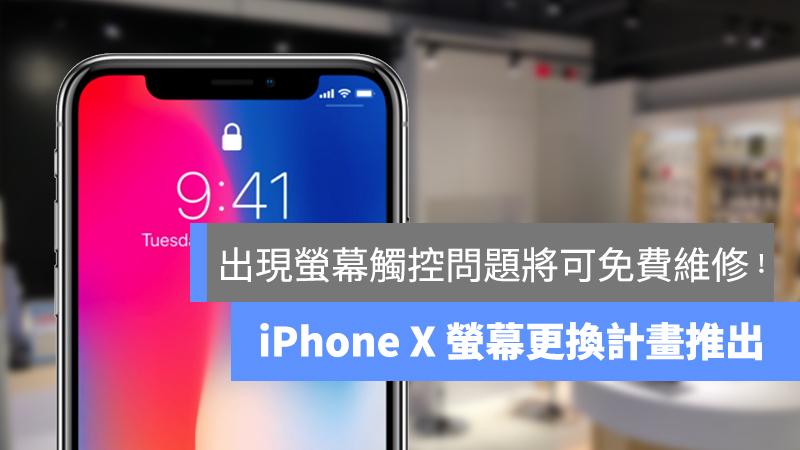Apple 在近期发布了一项新的维修计画