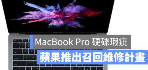 "MacBook Pro 13"" SSD 維修"