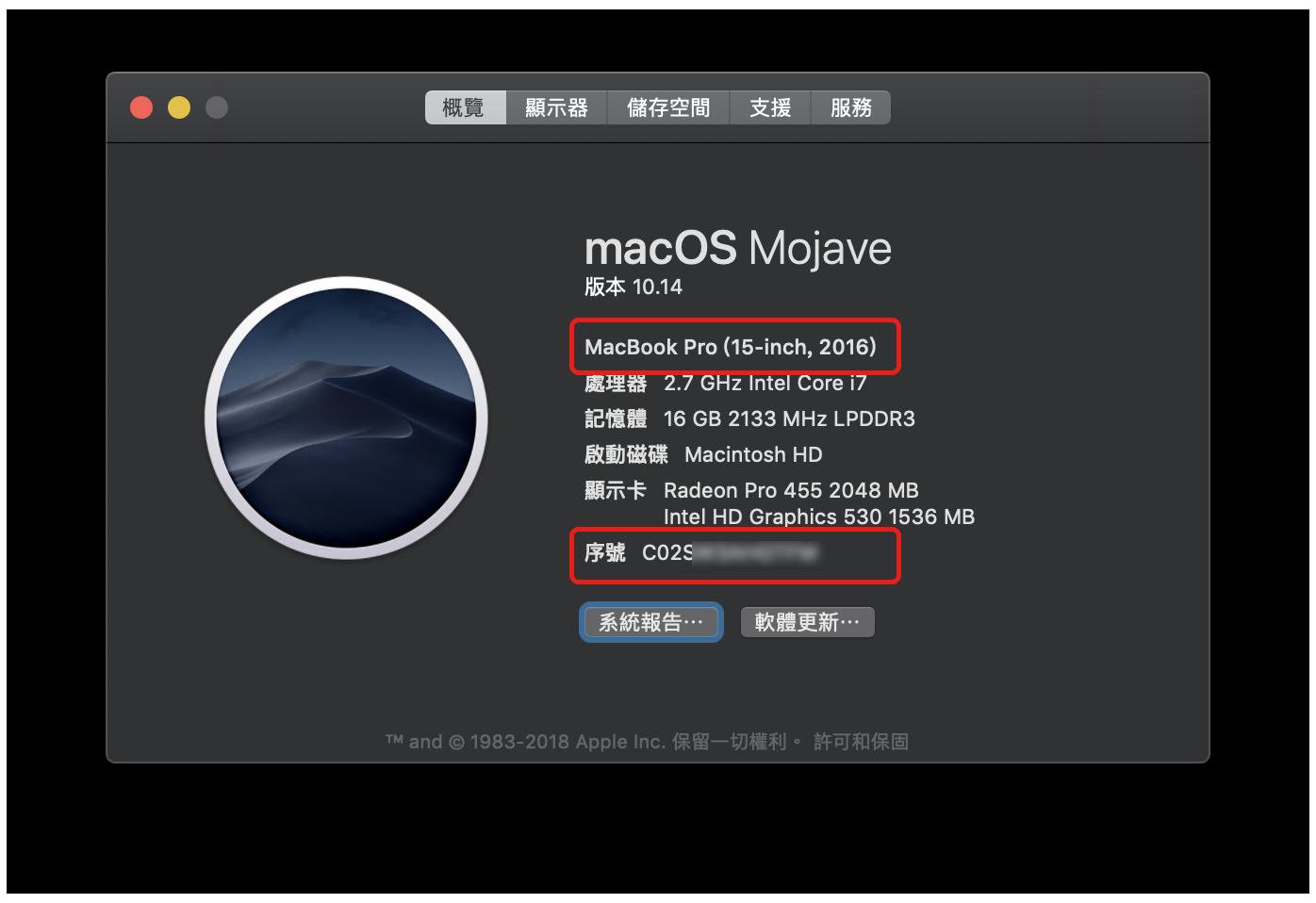 MacBook Pro 硬碟 故障
